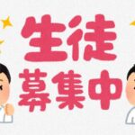 新規塾生随時募集中!!