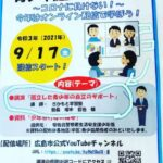 ☆坂本塾長が広島市の主催セミナー講師について、支援についての話をしました(^_-)-☆